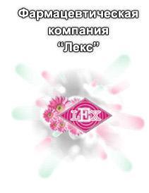 Лекс, ЗАО