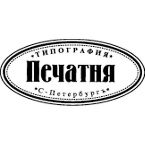 """ООО """"Типография """"ПЕЧАТНЯ"""""""